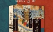 帝国终结者:为什么蒙古人是胜利者(套装共2册)