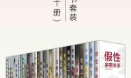 知乎畅销电子书套装(30册)