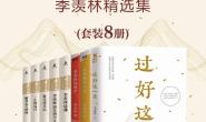 季慕林精选集(8册)