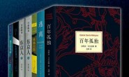 诺奖大师精选合集【诺贝尔文学奖获奖者代表作品】