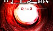 时空之眼(中国版《黑客帝国》!你所经历的,并不一定都是真的!)