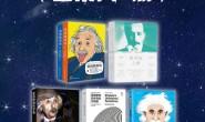 爱因斯坦与相对论(套装共5册)