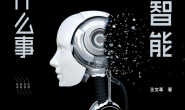 人工智能关我什么事