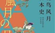 花鸟风月日本史