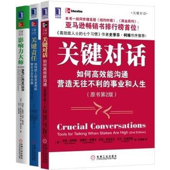 《关键责任+关键冲突+关键对话》(如何高效能沟通营造无往不利的事业和人生原书第2版)