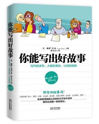 《你能写出好故事:写作的诀窍、大脑的奥秘、认知的陷阱》电子书下载