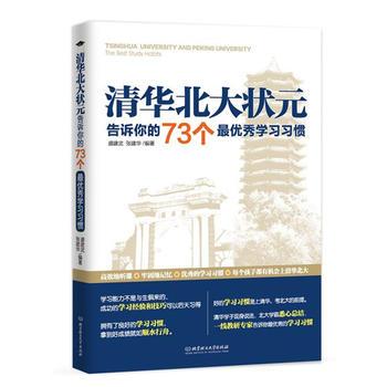 清华北大状元告诉你的73个最优秀学习习惯