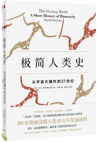 《极简人类史:从宇宙大爆炸到21世纪》PDF版 电子书下载