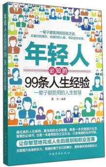 《年轻人必知的99条人生经验》PDF版 电子书下载