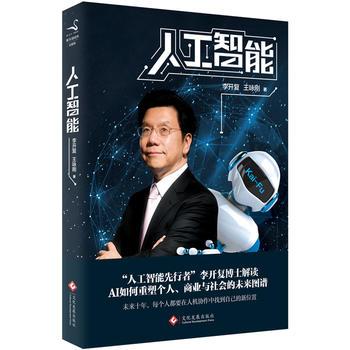 《人工智能》李开复新作(PDF版)电子书下载