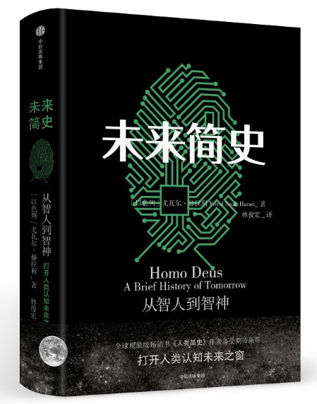 未来简史:从智人到神人  电子书下载 PDF版