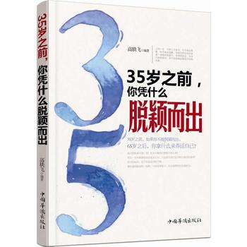 《35岁之前,你凭什么脱颖而出》PDF版 电子书下载