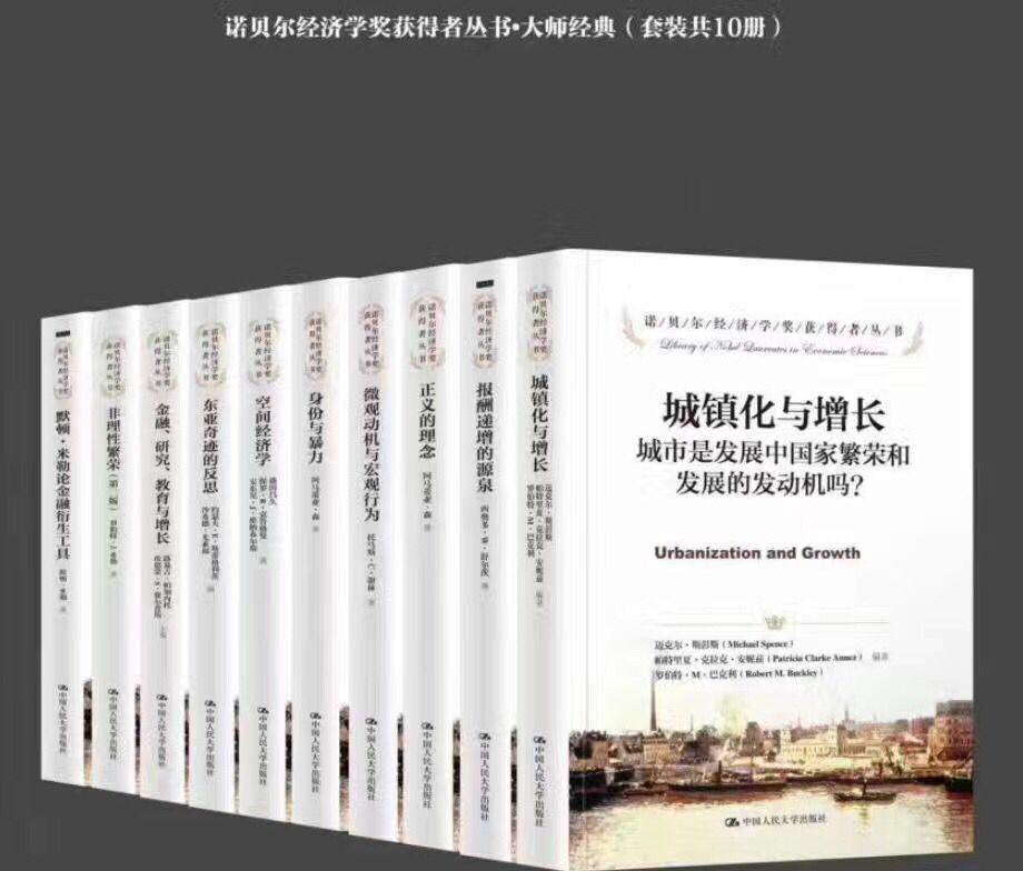 诺贝尔经济学奖获得者丛书(10套装)