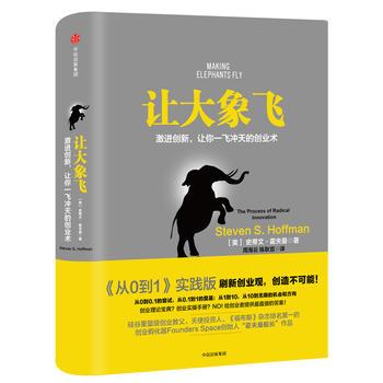 《让大象飞》PDF版 电子书下载