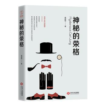《神秘的荣格》堪比《红书》的神秘力作PDF版 电子书下载
