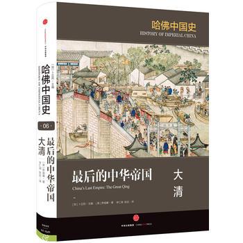哈佛中国史·最后的中华帝国:大清