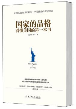 国家的品格:看懂美国的第一本书