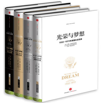 光荣与梦想(精装全四册)