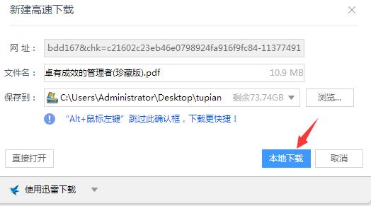 电子书电脑端下载方法