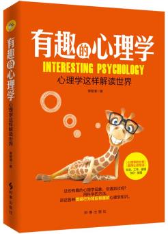 有趣的心理学:心理学这样解读世界