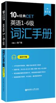 10年经典CET:英语1-6级词汇手册 第6版