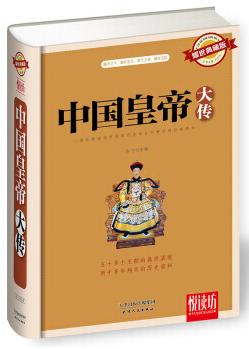 中国皇帝大传(耀世典藏版)