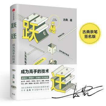 跃迁:成为高手的技术 古典新书