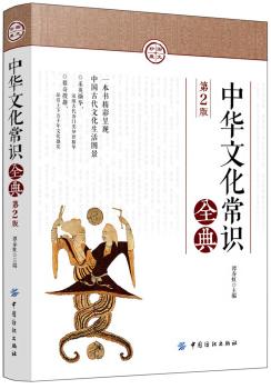 中华文化常识全典