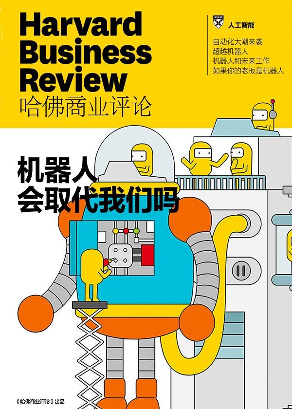 机器人会取代我们吗?