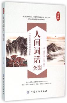 人间词话全鉴 典藏版