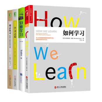 如何学习:成就你的终生学习能力