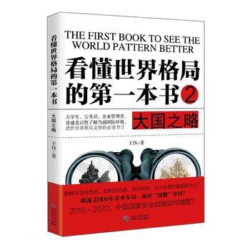 看懂世界格局的第一本书(合册3本)