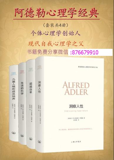 阿德勒心理学套装(共四册)