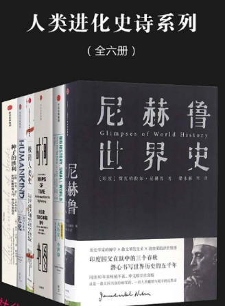 人类进化史(全六册)