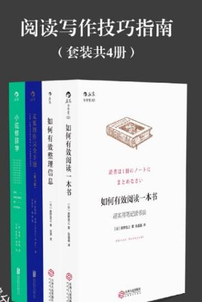 阅读写作技巧指南(全四册)