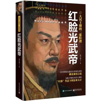 大汉王朝的三张脸谱
