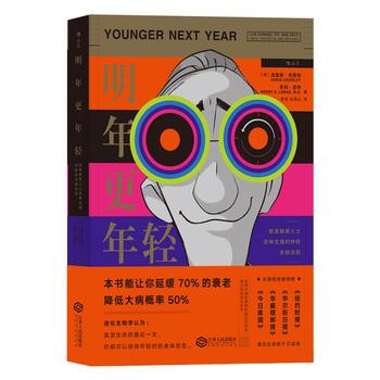 明年更年轻:欧美精英人士逆转生理时钟的关键法则