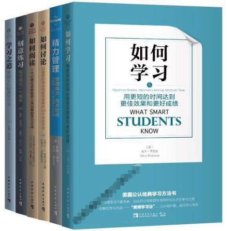 学习和认知升级经典6册