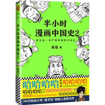 半小时漫画中国史2(《半小时漫画中国史》系列第2部