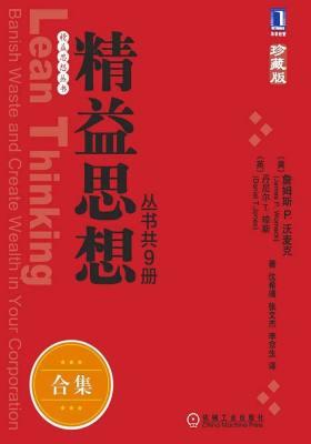 精益思想丛书珍藏版(套装共9册)