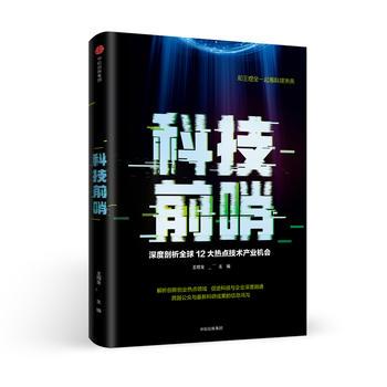 科技前哨:深度剖析全球12大热点技术产业机会