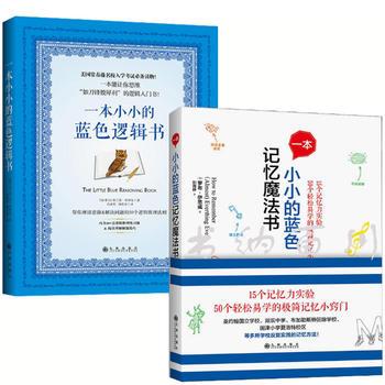 一本小小的蓝色逻辑书+一本小小的蓝色记忆魔法书 全2册