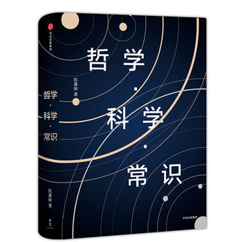 哲学·科学·常识