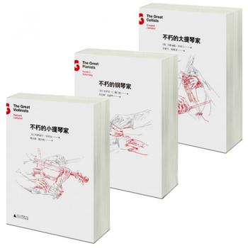 不朽的音乐家3册(不朽的小提琴家+不朽的钢琴家+不朽的大提琴家)