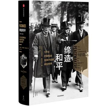 缔造和平:1919巴黎和会及其开启的战后世界