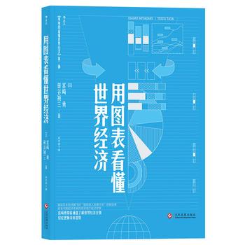 用图表看懂世界经济 世界経済図説