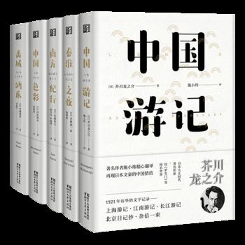 东瀛文人印象中国(全五册)