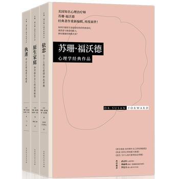 苏珊·福沃德经典作品共3册:执迷+依恋+原生家庭(精装布书脊)