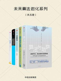未来算法进化系列(共五册)
