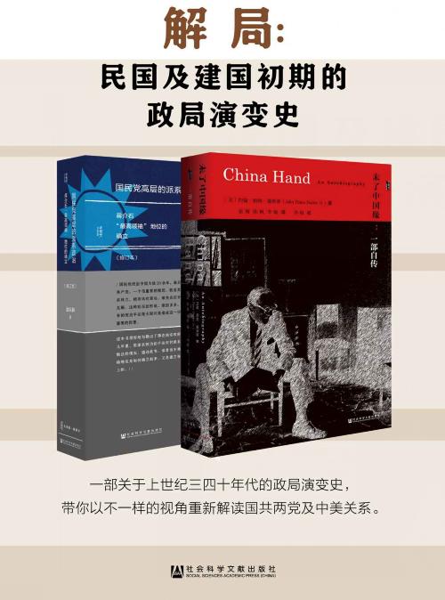 解局:民国及建国初期的政局演变史(全2册)